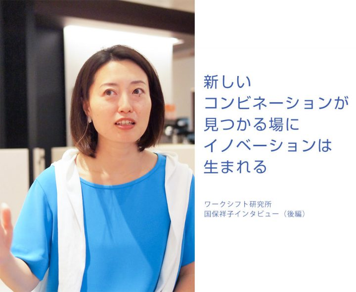 【メディア情報】イトーキ・東京イノベーションセンター様サイトに掲載されました