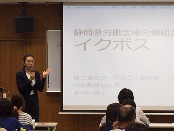 【開催報告】7/22 静岡県労働金庫労働組合さま イクボス講演