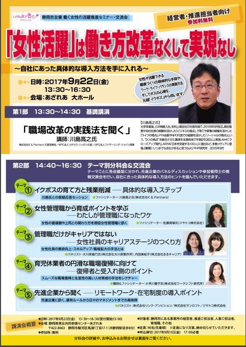 【開催報告】静岡市主催 働く女性の活躍推進セミナー分科会