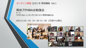 育休プチMBA3回特別講座